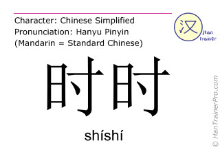 Chinese characters  ( shishi / shíshí ) with pronunciation (English translation: often )