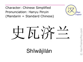 Chinese characters  ( Shiwajilan / Shĭwăjìlán ) with pronunciation (English translation: Swaziland )