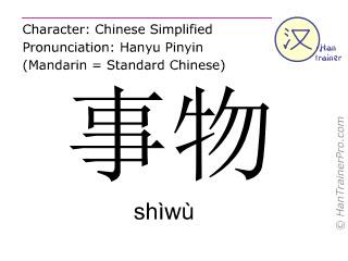 Caractère chinois  ( shiwu / shìwù ) avec prononciation (traduction française: chose )