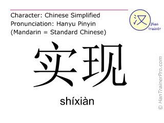 汉字  ( shixian / shíxiàn ) 包括发音 (英文翻译: to realize )