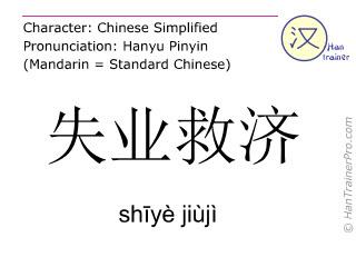 Chinesische Schriftzeichen  ( shiye jiuji / shīyè jiùjì ) mit Aussprache (Deutsche Bedeutung: Arbeitslosenbezug )