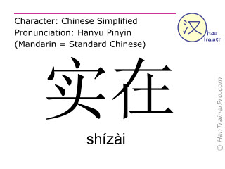 Chinese characters  ( shizai / shízài ) with pronunciation (English translation: really )