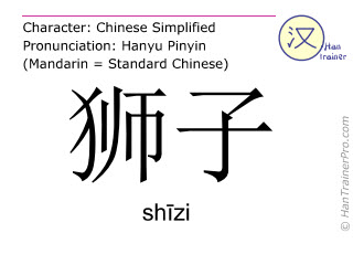 Chinese characters  ( shizi / sh&#299zi ) with pronunciation (English translation: lion )