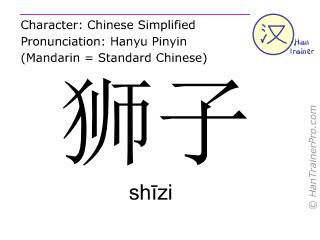 Chinesische Schriftzeichen  ( shizi / shīzi ) mit Aussprache (Deutsche Bedeutung: Löwe )