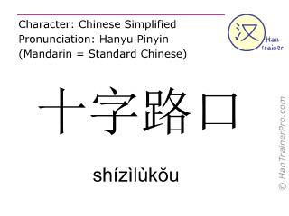 汉字  ( shizilukou / shízìlùkŏu ) 包括发音 (英文翻译: intersection )
