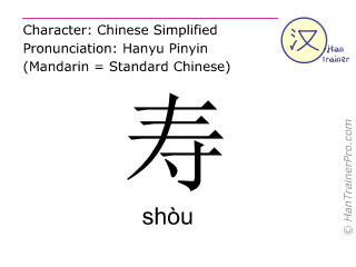 Chinese characters  ( shou / shòu ) with pronunciation (English translation: longevity )