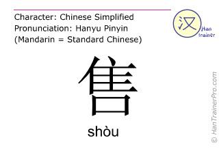 Caracteres chinos  ( shou / shòu ) con pronunciación (traducción española: vender )