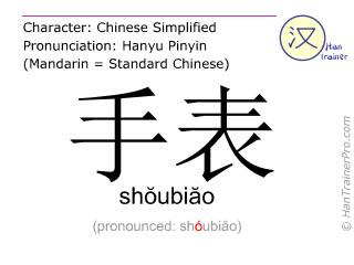 汉字  ( shoubiao / shŏubiăo ) 包括发音 (英文翻译: watch )