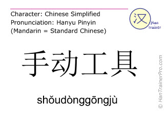 Chinese characters  ( shoudonggongju / shŏudònggōngjù ) with pronunciation (English translation: hand tool )