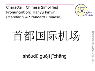 Chinese characters  ( shoudu guoji jichang / shŏudū guójì jīchăng ) with pronunciation (English translation: the Capital International Airport, Beijing )