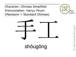 Chinesische Schriftzeichen  ( shougong / shŏugōng ) mit Aussprache (Deutsche Bedeutung: Handarbeit )