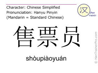 汉字  ( shoupiaoyuan / shòupiàoyuán ) 包括发音 (英文翻译: conductor )