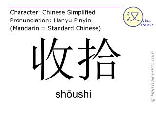 Chinesische Schriftzeichen  ( shoushi / shōushi ) mit Aussprache (Deutsche Bedeutung: aufräumen )