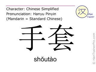 汉字  ( shoutao / shŏutào ) 包括发音 (英文翻译: glove )