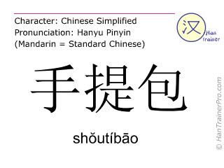 Caracteres chinos  ( shoutibao / shŏutíbāo ) con pronunciación (traducción española: bolso )