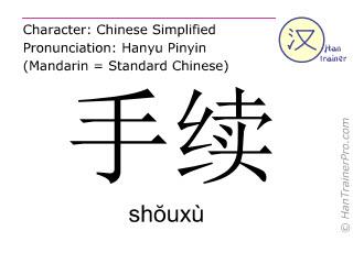 Caractère chinois  ( shouxu / shŏuxù ) avec prononciation (traduction française: formalité )