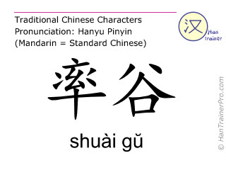 Chinese characters  ( shuai gu / shuài gŭ ) with pronunciation (English translation: Gall Bladder 8 )