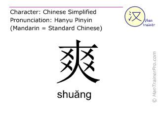 汉字  ( shuang / shuăng ) 包括发音 (英文翻译: bright )