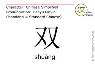 deutsche bersetzung von shuang shu ng paar auf chinesisch. Black Bedroom Furniture Sets. Home Design Ideas