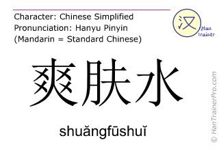Chinesische Schriftzeichen  ( shuangfushui / shuăngfūshuĭ ) mit Aussprache (Deutsche Bedeutung: Gesichtswasser )