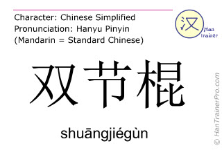 Caracteres chinos  ( shuangjiegun / shuāngjiégùn ) con pronunciación (traducción española: nunchakus )