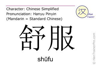 Chinese characters  ( shufu / shūfu ) with pronunciation (English translation: comfortable )