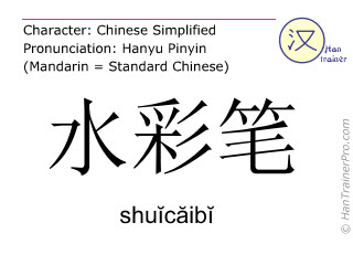 Chinese characters  ( shuicaibi / shuĭcăibĭ ) with pronunciation (English translation: water color brush )