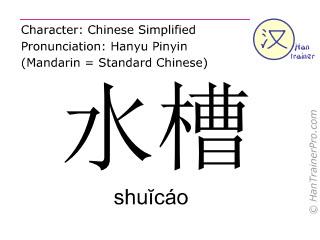 Caractère chinois  ( shuicao / shuĭcáo ) avec prononciation (traduction française: évier )