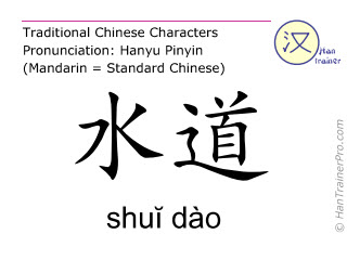 Caractère chinois  ( shui dao / shuĭ dào ) avec prononciation (traduction française: estomac 28 )