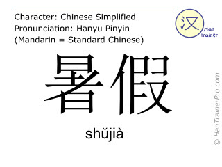 Chinese characters  ( shujia / shŭjià ) with pronunciation (English translation: summer holidays )