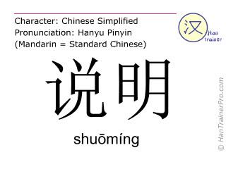 Caracteres chinos  ( shuoming / shuōmíng ) con pronunciación (traducción española: explicar )
