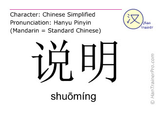 汉字  ( shuoming / shuōmíng ) 包括发音 (英文翻译: to explain )