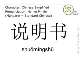 Caracteres chinos  ( shuomingshu / shuōmíngshū ) con pronunciación (traducción española: sinopsis )