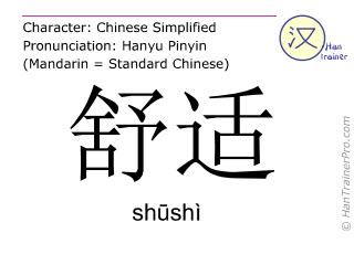 Caracteres chinos  ( shushi / shūshì ) con pronunciación (traducción española: cómodo )