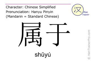 Caracteres chinos  ( shuyu / shŭyú ) con pronunciación (traducción española: pertenecer a )