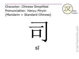 Caractère chinois  ( si / sī ) avec prononciation (traduction française: gérer )