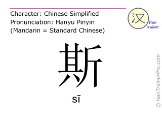 Chinese characters  ( si / sī ) with pronunciation (English translation: this )