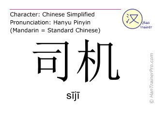 Caractère chinois  ( siji / sījī ) avec prononciation (traduction française: chauffeur )