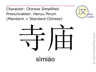 汉字  ( simiao / sìmiào ) 包括发音 (英文翻译: temple )