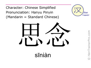 Chinese characters  ( sinian / sīniàn ) with pronunciation (English translation: to think of )