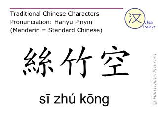 Chinesische Schriftzeichen  ( si zhu kong / sī zhú kōng ) mit Aussprache (Deutsche Bedeutung: Drei-Erwärmer 23 )