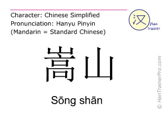 Caractère chinois  ( Song shan / Sōng shān ) avec prononciation (traduction française: Song Shan )