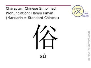 Chinesische Schriftzeichen  ( su / sú ) mit Aussprache (Deutsche Bedeutung: <m>Brauch</m> )