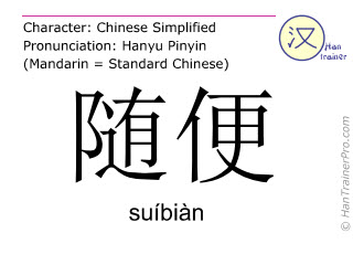 Chinese characters  ( suibian / suíbiàn ) with pronunciation (English translation: casual )