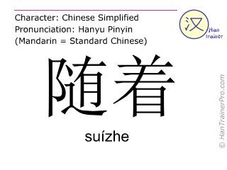 Caractère chinois  ( suizhe / suízhe ) avec prononciation (traduction française: en rapport avec )