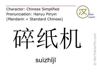 Chinesische Schriftzeichen  ( suizhiji / suìzhĭjī ) mit Aussprache (Deutsche Bedeutung: Schredder )