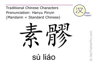 Caractère chinois  ( su liao / sù liáo ) avec prononciation (traduction française: Du Mai 25 )