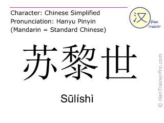 Caractère chinois  ( Sulishi  / Sūlíshì  ) avec prononciation (traduction française: Zurich )