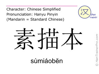 Chinese characters  ( sumiaoben / sùmiáobĕn ) with pronunciation (English translation: sketch book )