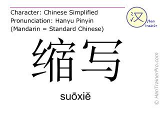 汉字  ( suoxie / suōxiĕ ) 包括发音 (英文翻译: abbreviation )